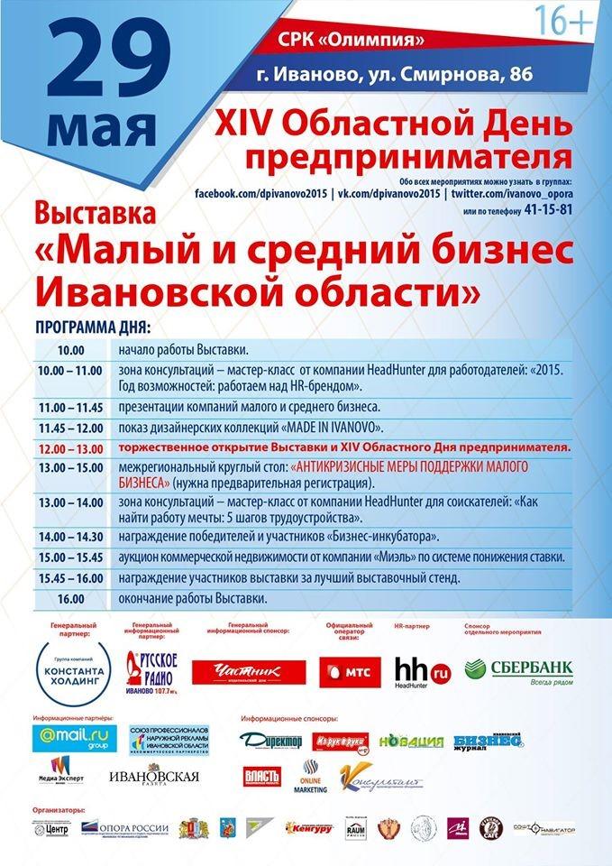 День Предпринимателя г.Иваново РЦ «Олимпия» 2015 год